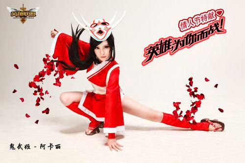 Những thiên thần tình yêu game Liên Minh Anh Hùng - Hình 8