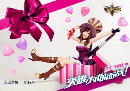 Những thiên thần tình yêu game Liên Minh Anh Hùng - Hình 11