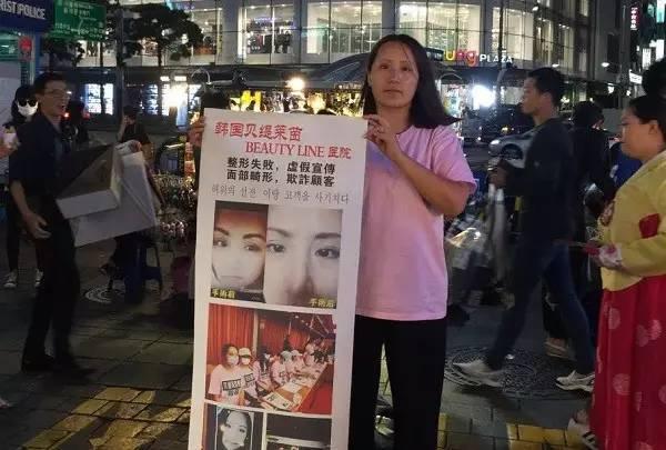 Phụ nữ Trung Quốc ăn vạ xứ Hàn vì thẩm mỹ hỏng - Hình 2