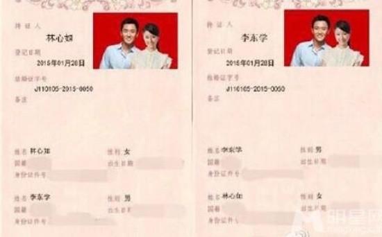 Lâm Tâm Như khởi kiện kẻ phát tán giấy đăng ký kết hôn - Hình 2