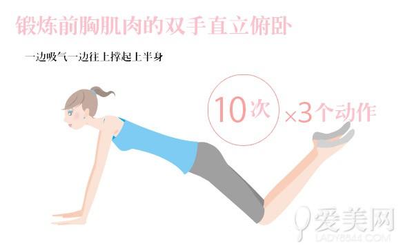 3 động tác giảm béo không ảnh hưởng đến vòng ngực - Hình 4
