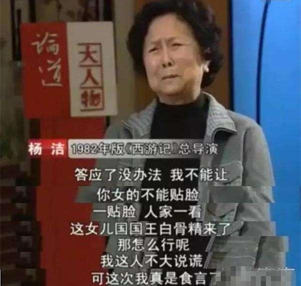Bất ngờ với dung nhan Bạch Cốt Tinh Tây Du Ký ở tuổi 74