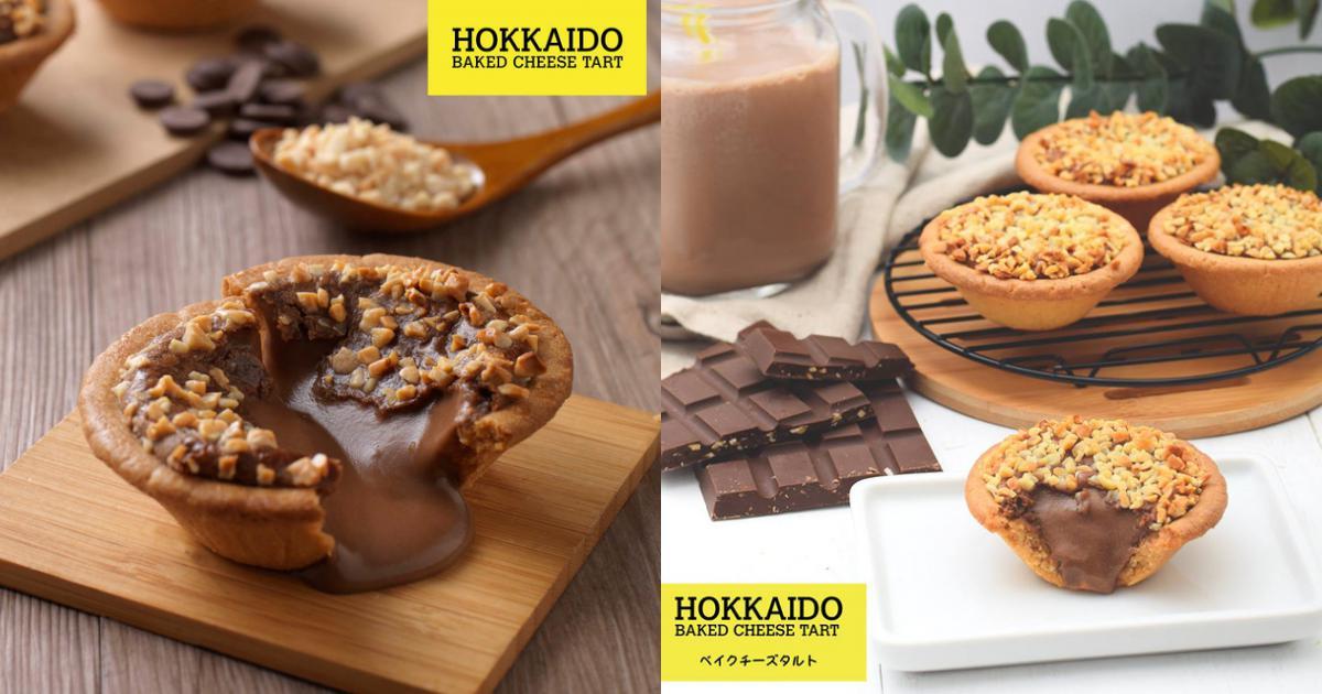 Hokkaido ra mắt hương vị bánh nướng phô mai chocolate almond – Ưu đãi mua 2 tặng 1