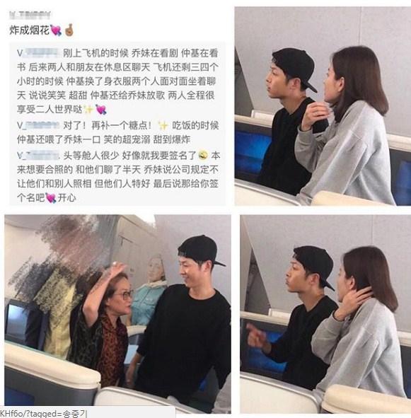 Fan tiết lộ khoảnh khắc tình cảm của cặp Song - Song trên máy bay