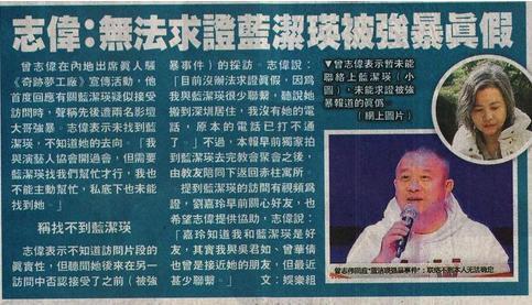 Tình tiết động trời về vụ án Lam Khiết Anh bị đàn anh máu mặt cưỡng hiếp đến mức thân tàn ma dại - Hình 7