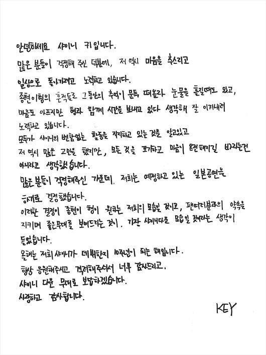 Vắng Jonghyun, SHINee thông báo sẽ khởi động tour diễn ở Nhật như kế hoạch