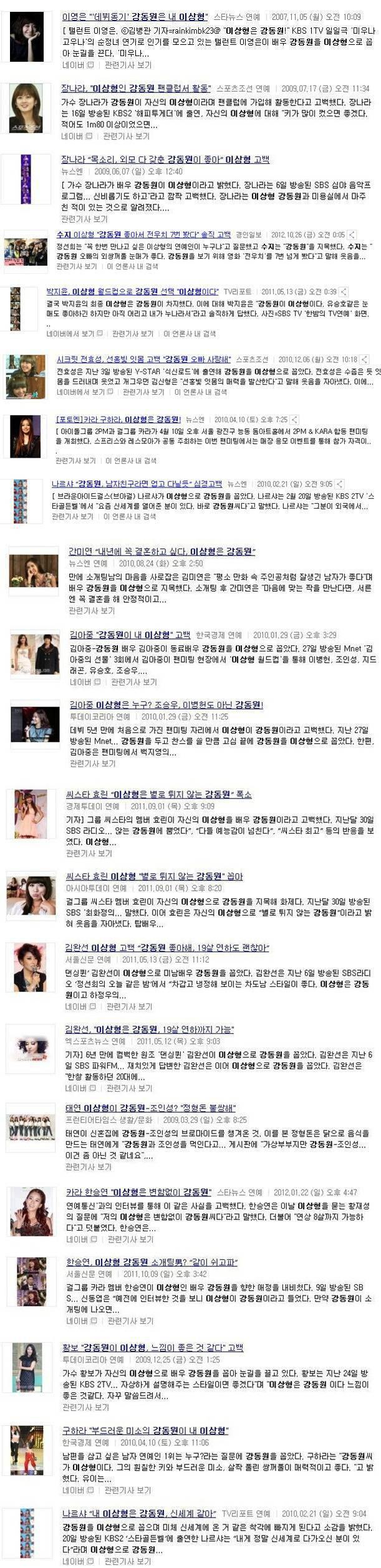 Tài tử được nhiều sao nữ chọn là hình mẫu lý tưởng nhất xứ Hàn: Từ Suzy cho đến mẹ Kim Tan đều mê mẩn