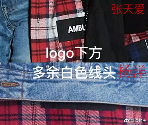 Bằng chứng hẹn hò của Dương Dương - Trương Thiên Ái: Cùng mặc chung nhau chiếc áo sơ mi sờn chỉ?
