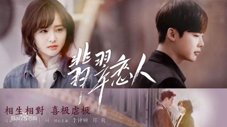 5 bộ phim hiện đại Hoa Ngữ tháng 10/2018: Trịnh Sảng yêu say đắm Lee Jong Suk, Angelababy phủ sóng - Hình 2