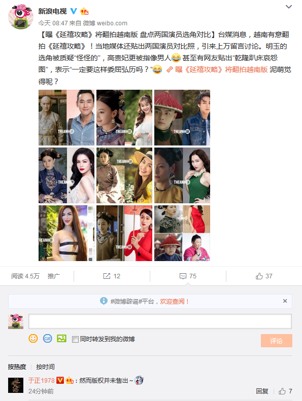 Truyền thông Trung Quốc đưa tin Diên Hi công lược sẽ có phiên bản Việt Nam - Hình 2