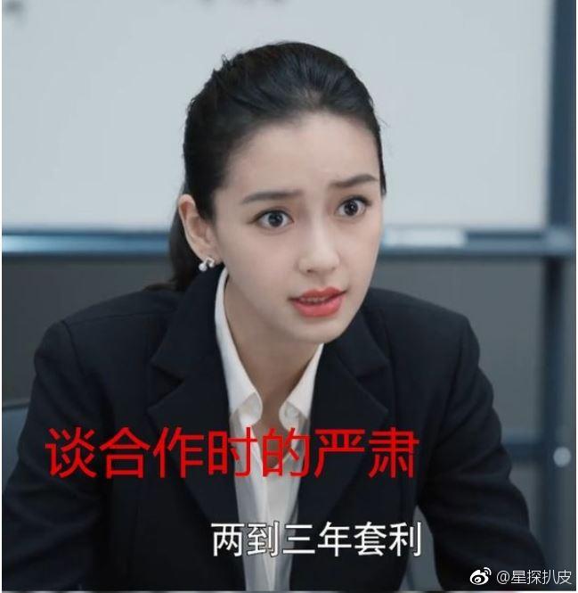Vượt mặt Triệu Lệ Dĩnh, Angelababy đứng đầu top hotsearch của Weibo vì diễn xuất tệ hại - Hình 7