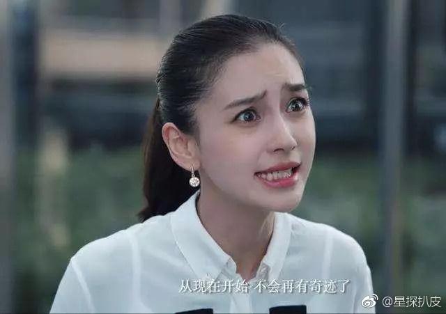 Vượt mặt Triệu Lệ Dĩnh, Angelababy đứng đầu top hotsearch của Weibo vì diễn xuất tệ hại - Hình 5