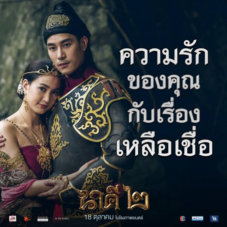 Nakee 2 vượt mặt I Fine... Thank You Love You trở thành phim điện ảnh Thái Lan có doanh thu khởi chiếu cao nhất - Hình 1