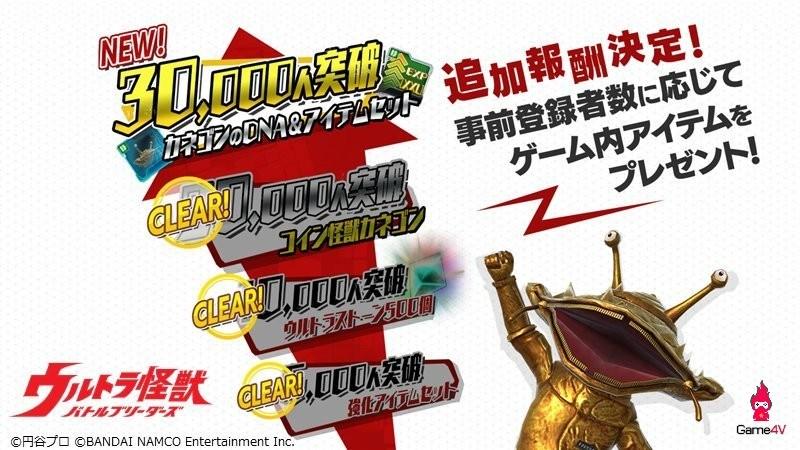 Bandai Namco bổ sung thêm một cột mốc lượng người đăng kí trước cho Ultra Kaijiu Battle Breeder - Hình 4