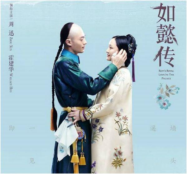 Thực sự chuyện Hậu cung Như Ý truyện sẽ chiếu trên sóng truyền hình Trung Quốc và có cả những tập bị cắt? - Hình 3