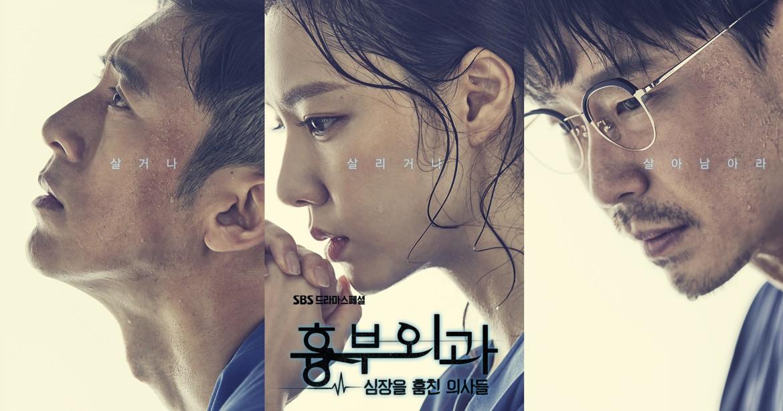 Go Soo trở lại với phim y khoa Heart Surgeons: Kịch tính và đẫm máu đến từng phút! - Hình 1