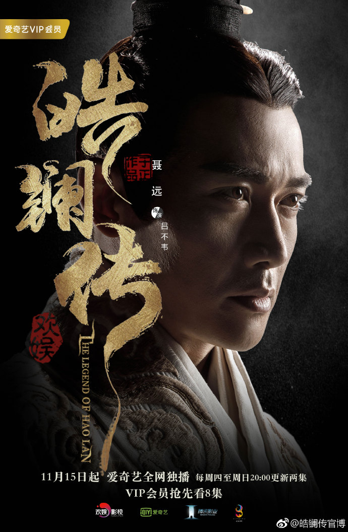 Khán giả Trung giận dữ trước tin Hạo Lan truyện bị tạm ngưng phát sóng - Hình 5
