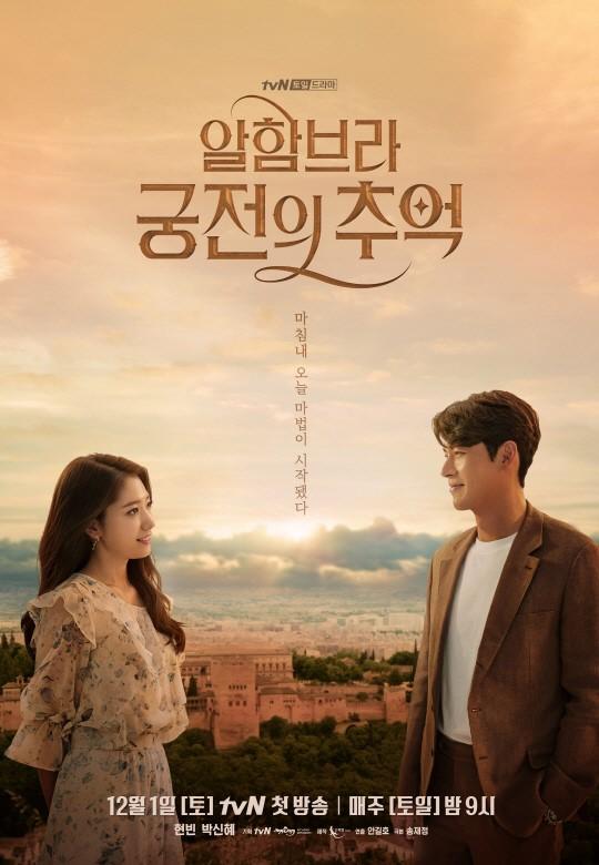 5 bộ phim truyền hình của tvN được kỳ vọng sẽ phá đảo rating khi lên sóng. Bạn mong chờ cái tên nào nhất? - Hình 3