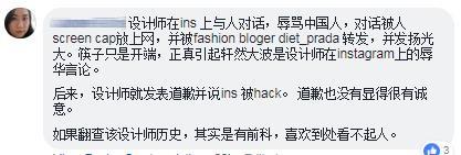 Giữa tâm điểm Dolce & Gabbana bị tẩy chay, cảnh phim Xa Thi Mạn ăn pizza bằng đũa được netizen Trung đào mộ - Hình 5
