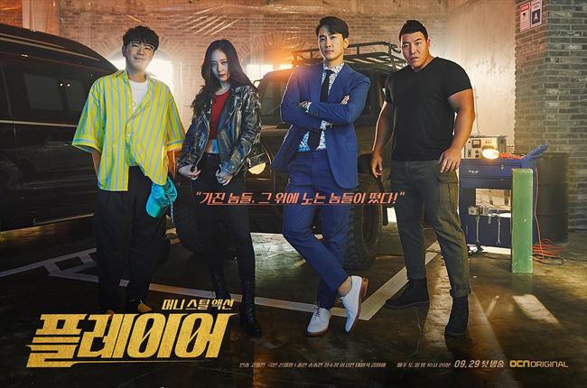 Song Seung Hun hé lộ về phần 2 của Player và hy vọng được tiếp tục làm... tên lừa đảo - Hình 3