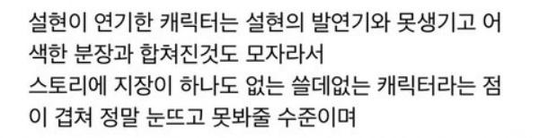 The Great Battle thành công rực rỡ, Seolhyun vẫn bị ném đá tới tấp vì diễn quá tệ - Hình 5