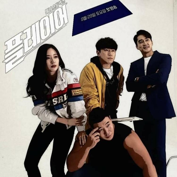 The Player của Song Seung Heon sẽ có phần 2? - Hình 1
