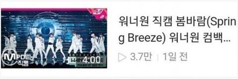Thực trạng đáng buồn chỉ có ở Wanna One: Fancam cá nhân của các thành viên có lượt view gấp... 30 lần fancam cả nhóm - Hình 5