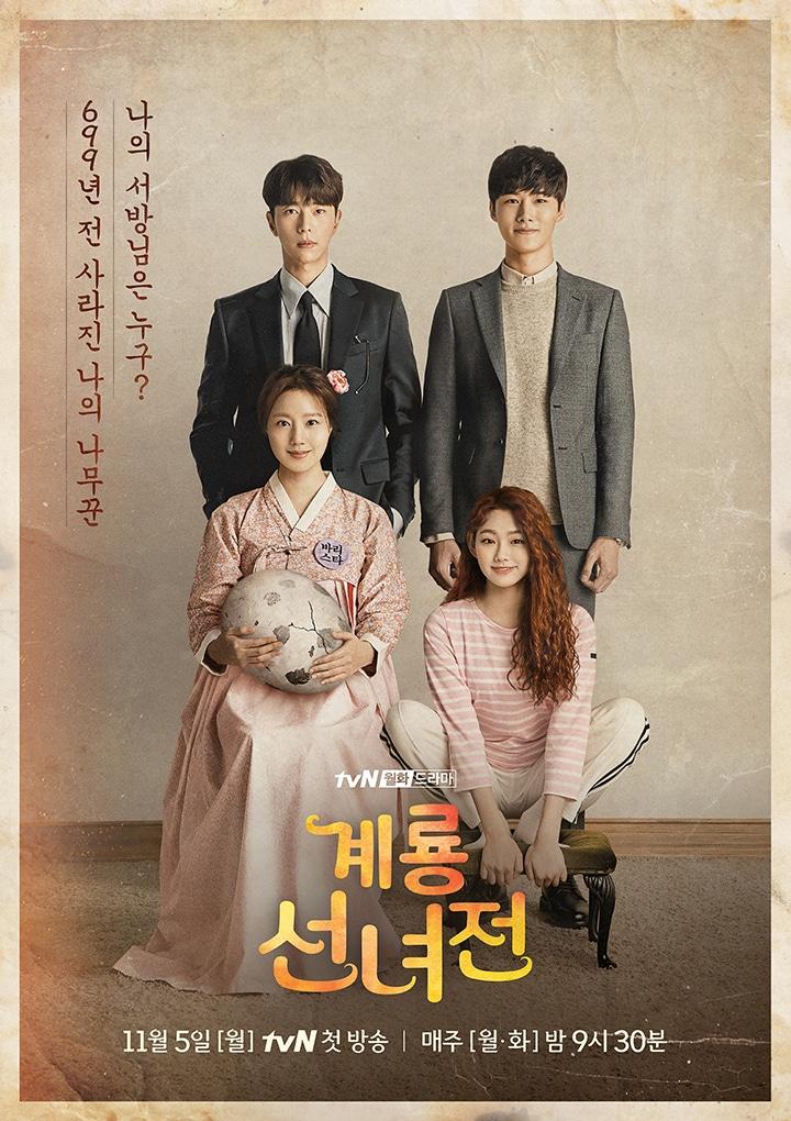 Vừa lên sóng tập đầu tiên, 'Tale Of Gyeryong Fairy' đã phá kỷ lục rating của 100 Days My Prince - Hình 1