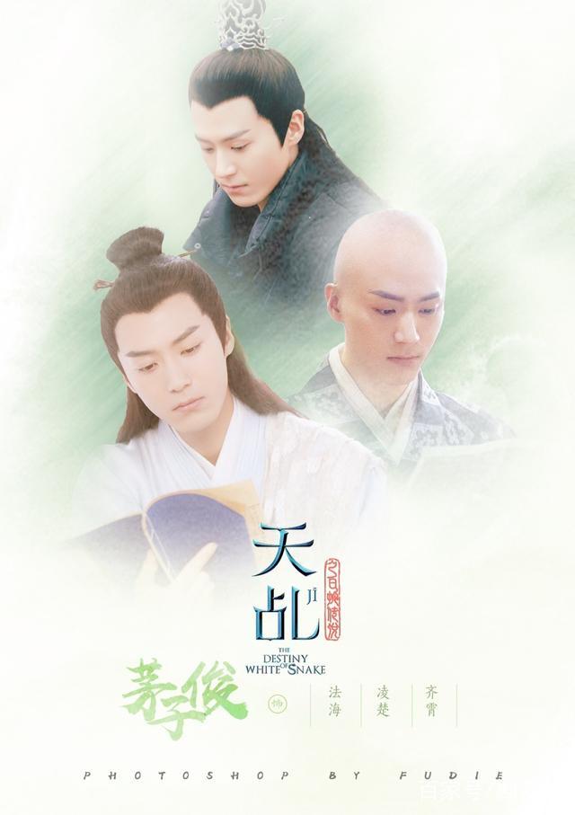 Đẹp trai, diễn tốt nhưng luôn đóng vai phụ, đến Hạo Lan truyện còn bị Vu Chính dìm: Mao Tử Tuấn thật khiến fan xót xa - Hình 19