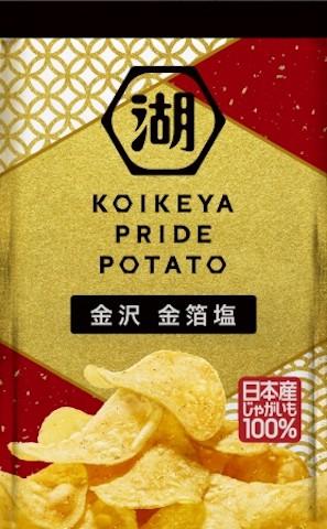 Dành cho hội nghiện snack khoai tây chiên: món mới phủ vàng lá ở Nhật Bản nhưng có giá mềm không ngờ - Hình 4
