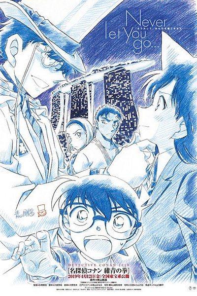 Movie Thám Tử Lừng Danh Conan thứ 23 sẽ ra mắt vào tháng 04/2019, tập trung vào Kaito Kid và Makoto Kyogoku - Hình 1