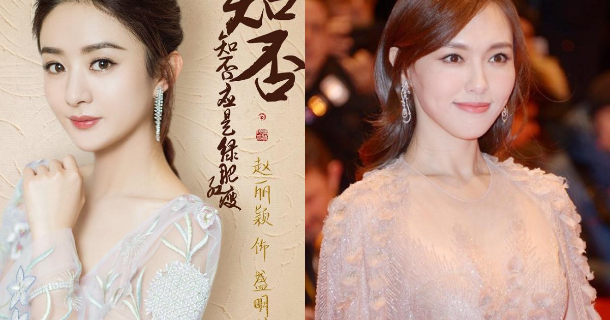Vẻ đẹp vạn người mê của Lưu Diệc Phi và 3 nữ thần Kim Ưng