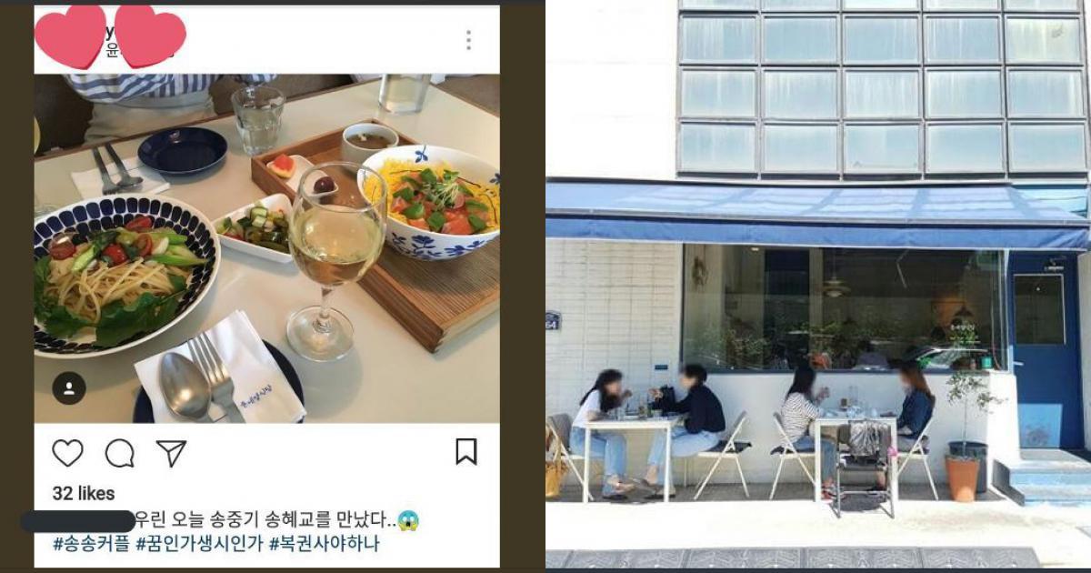 Vừa đi du lịch về, vợ chồng Song - Song lại bị bắt gặp hẹn hò ở quán đồ Ý
