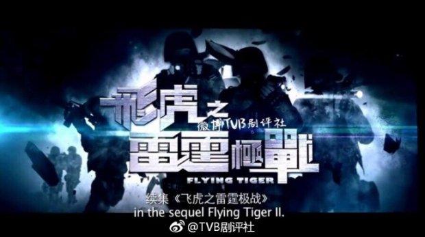 Bom tấn hình sự của TVB - Phi hổ cực chiến tiếp tục khởi quay phần 2 - Hình 9