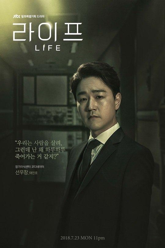Đây là hai điều khiến khán giả sốt sình sịch chờ đợi Life của Lee Dong Wook - Hình 5