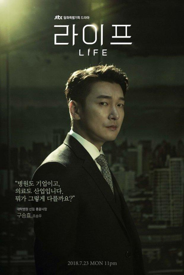 Đây là hai điều khiến khán giả sốt sình sịch chờ đợi Life của Lee Dong Wook - Hình 6