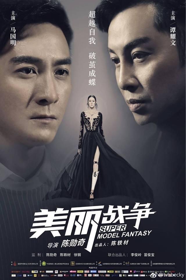Mã Quốc Minh đóng phim điện ảnh với đại ca Patrick Đàm Diệu Văn và dàn siêu mẫu trẻ - Hình 1