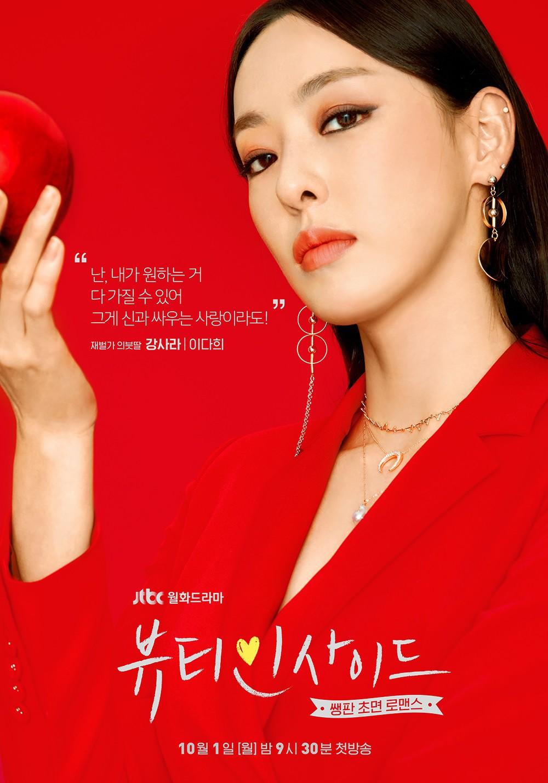 Phim Hàn có dàn cast đẹp nhất năm: Nữ phụ I Hear Your Voice chói chang hơn cả Seo Hyun Jin - Hình 6