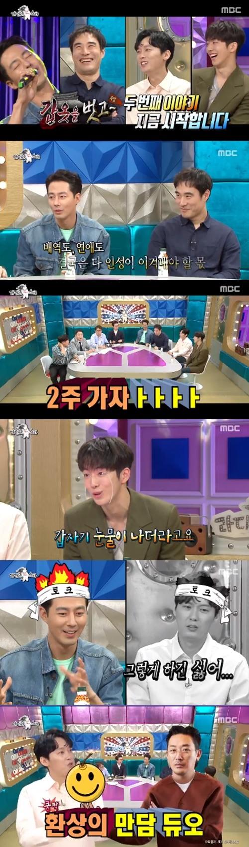 Jo In Sung kể về chuyến du lịch với D.O. (EXO) - Lee Kwang Soo và khó khăn mà bạn gái tương lai phải đối mặt - Hình 1
