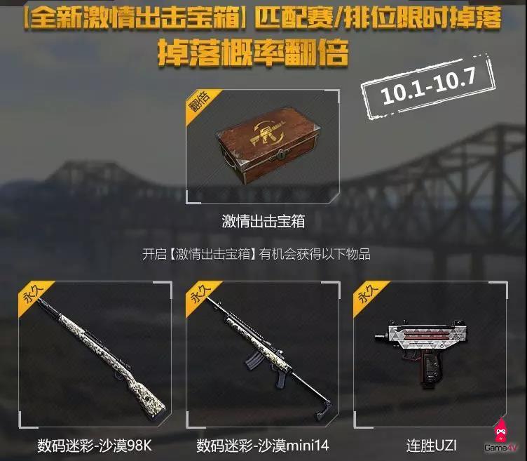 Rất nhiều skin cho vũ khí sẽ là đồ chơi mới của game thủ PUBG Mobile (Timi) trong tháng 10 - Hình 1
