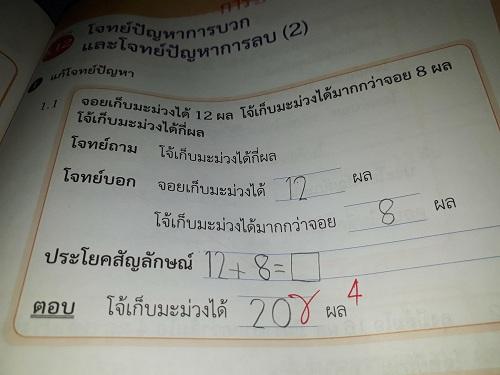 Cô giáo Thái Lan bị cười nhạo vì tính 12 8=4 - Hình 1
