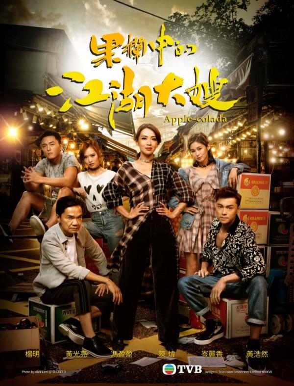 Diên Hi công lược dẫn đầu top 10 phim rating cao nhất của TVB 2018 - Hình 9
