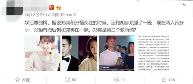 Đập tan tin đồn quay lại với tình cũ Hồ Ngạn Bân, Trịnh Sảng tay trong tay hạnh phúc bới bạn trai CEO - Hình 6