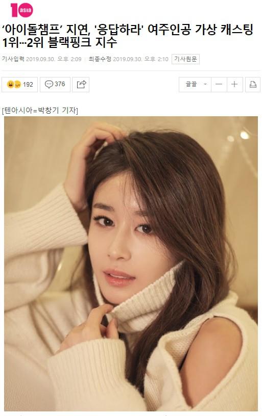 Bỗng một ngày đẹp trời, netizen Hàn đòi Jiyeon (T-ARA) trả lại vai chính cho Jisoo (BLACKPINK) trong series phim Reply - Hình 2