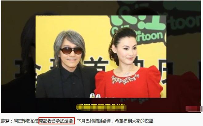 Chăn đơn gối chiếc bao năm, Châu Tinh Trì bất ngờ tuyên bố làm đám cưới với Trương Bá Chi tại Paris vào tháng sau? - Hình 2