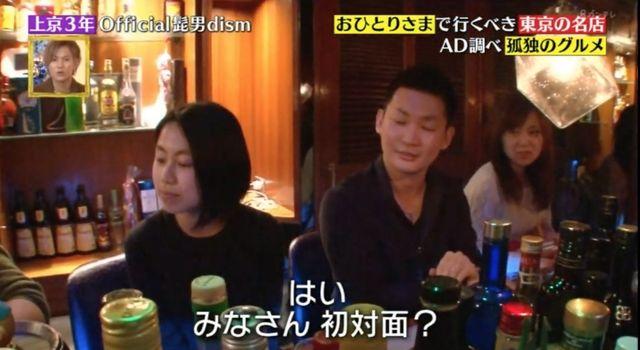 Quán bar ở Tokyo chỉ cho vào nếu bạn đi một mình - Hình 2