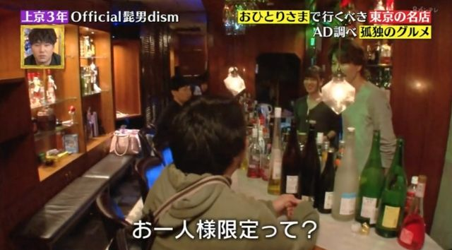 Quán bar ở Tokyo chỉ cho vào nếu bạn đi một mình - Hình 1