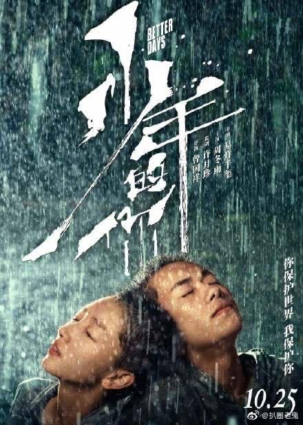 Sau bao gian nan, Em của niên thiếu của Châu Đông Vũ, Dịch Dương Thiên Tỉ chính thức thông báo lịch công chiếu - Hình 1
