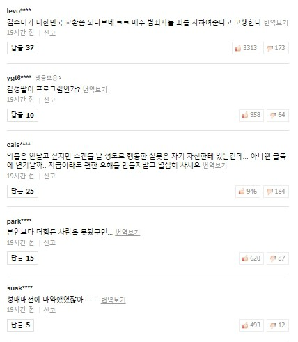 Á hậu Hàn Quốc Sung Hyun Ah bật khóc trên truyền hình khi nói về scandal, netizen gay gắt: Bớt diễn kịch - Hình 5