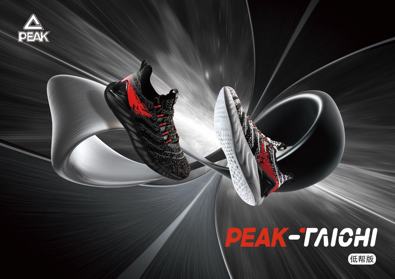PEAK Sport ra mắt phiên bản giày chạy mới nhất tại Hà Nội và TP.HCM - Hình 1